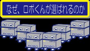 https://robokun.jp